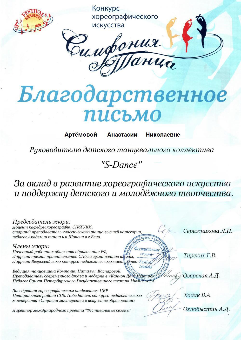 Поздравление выпускникам танцевальной студии